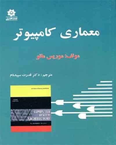 62 دانلود رایگان کتاب معماری کامپیوتر موریس مانو ترجمه سپیدنام+حل المسائل