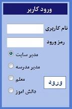 14118000711 دانلود پروژه طراحی سایت اتحادیه مدارس ایران به زبان ASP.NET